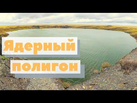Ядерный полигон (Семипалатинск, Казахстан) | Nuclear test site in Kazakhstan