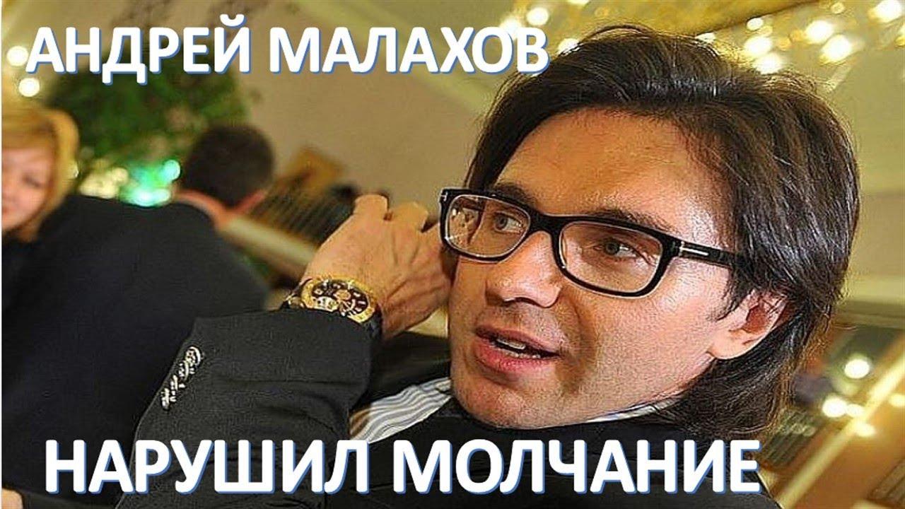 Андрей малахов фото передач