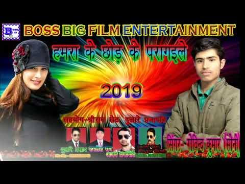 2019 का धमाकेदार भोजपुरी गाना दोस्तों जरुर देखे सिंगर गोविंद कुमार सोनी thumbnail