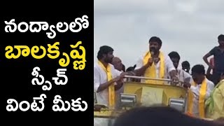 MLA Nandamuri Balakrishna Speech at Road Show in Nandyal | Nandyal By Polls