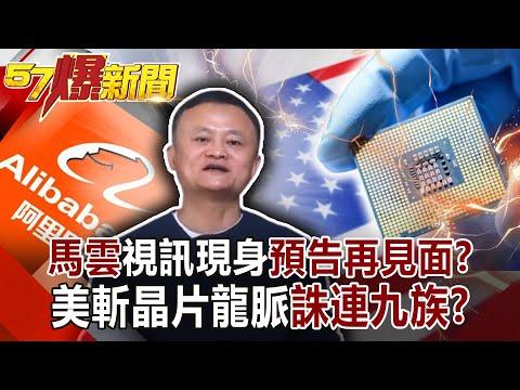台灣-57爆新聞-20210120-馬雲視訊現身預告「再見面」? 美斬晶片龍脈「誅連九族」!?