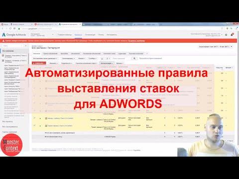 Автоматизированные правила выставления ставок для Adwords