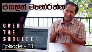 Over The Shoulder   Episode 23 - Jayalath Manorathna - (2018-06-24)