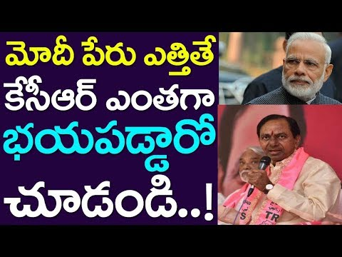 KCR  Is Fearful About Narendra Modi| Telangana News| TRS| BJP| Congress