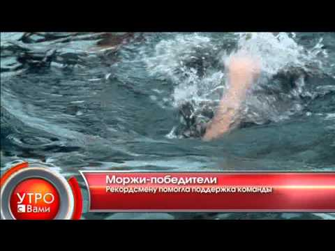 "Моржи-победители - ""Утро с Вами"" 11.03.2013"