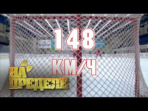 Хоккей. Вратарь | На пределе с Александром Колтовым