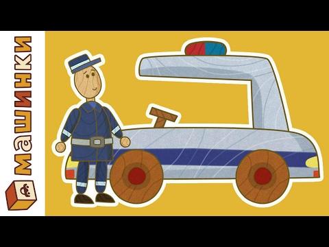 Машинки  - сериал для мальчиков Мультик Полицейская машина