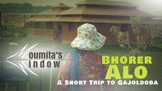 Bhorer Alo A short Trip to Gajoldoba