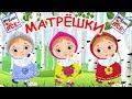 Русские МАТРЁШКИ мульт песенка видео для детей Russian Doll Song For Kids Наше всё mp3