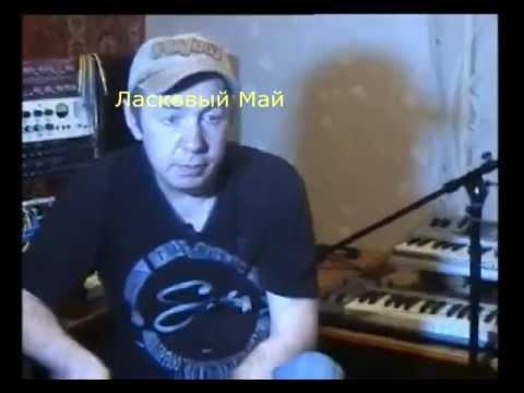 Ласковый Май Сергей Кузнецов 2012.mp4