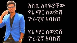 Wendi Mak - Yenea Mar የኔ ማር ( With Lyrics ከግጥም ጋር )
