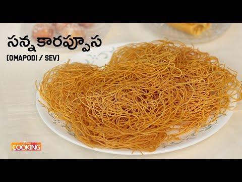సన్నకారప్పూస | Sanna Karapusa in Telugu | Omapodi | Sev Recipe