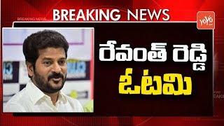 Revanth Reddy Defeat | Telangana Congress | Patnam Narender Reddy | TRS | KCR | Telangana