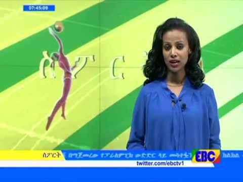 Ebc Sport Day news August 23 2016 ስፖርት የቀን 7 ሰዓት ዜና…ነሐሴ 17/2008 ዓ.ም