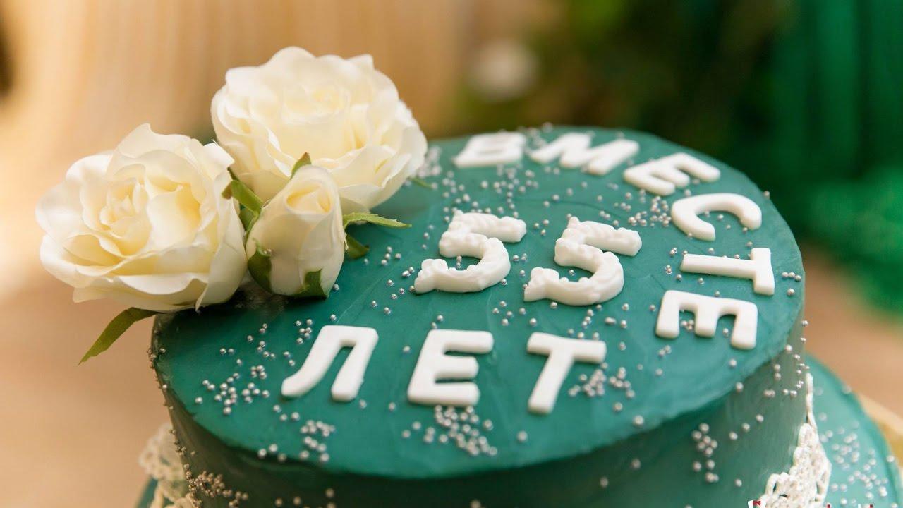 Поздравление на 55 лет годовщина свадьбы