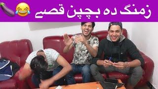 Wisal khan and His funny Brothers