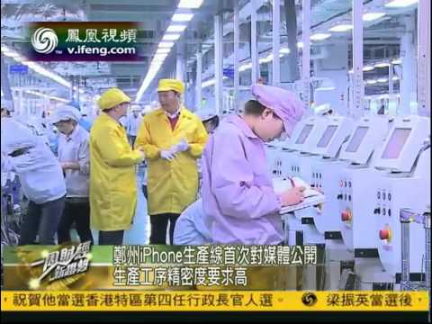 Inside Foxconn Zhengzhou Plant