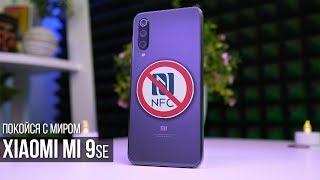 А NFC то - НЕ РАБОТАЕТ! Xiaomi Mi 9 SE типо обзор