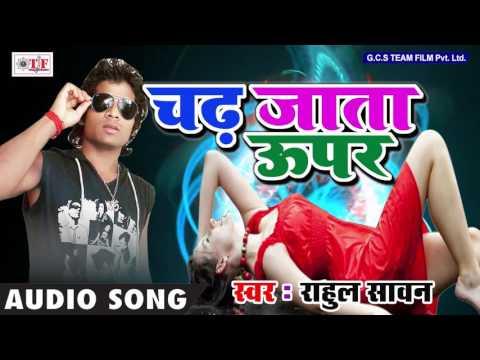 Top Song || देवरा चढ़ जाता ऊपर || Chadh Jata Uper || Rahul Sawan || 2017 का सबसे गरम गाना thumbnail