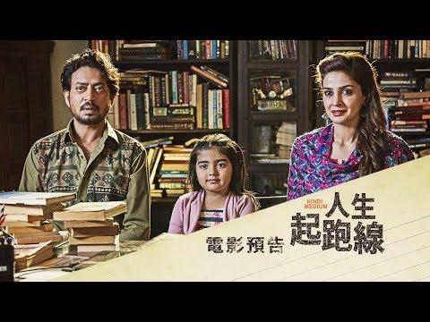 【人生起跑線】Hindi Medium 電影預告 3/23(五) 天下父母心