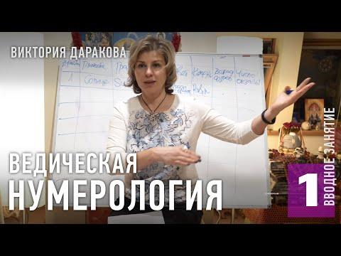 1. ОСНОВЫ Ведическая нумерология  | Виктория Даракова Yantra.lv 2018