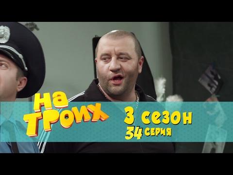 Сериал На троих 2017: 34 серия 3 сезон   Дизель студио новинки