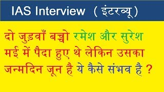 IAS Interview #2 | IAS Interview question answer | Upsc IAS Interview in Hindi | study Rojgar
