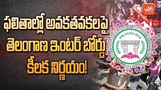 Telangana Inter Board Taken Key Decision on Inter Revaluation Process | Inter Result 2019