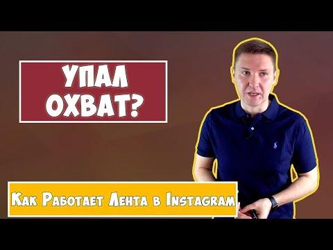 Лента Инстаграм   Новости Инстаграм  - Как работает лента в Instagram