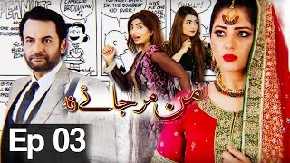 Man Mar Jaye Na Episode 3