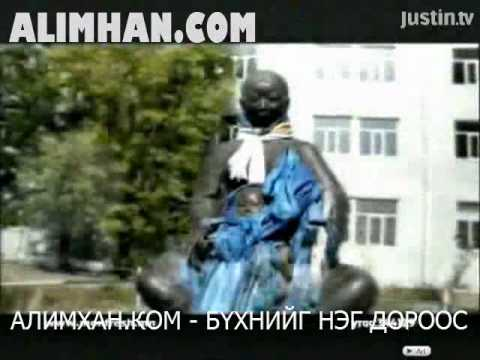 tanaid honoyo   emch hurelbaatar clip1