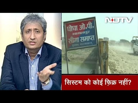 Prime Time With Ravish Kumar, July 13, 2018 | Condition of Roads in Backward Districts in India