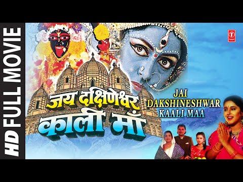 Jai Dakshineshwar Kali Maa, HEMA MALINI i GULSHAN KUMAR, ANURADHA PAUDWAL, ADITYA PAUDWAL,ALOKNATH I