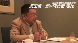須田慎一郎✕阿比留瑠比⑦〜阿比留瑠比VS高市早苗〜