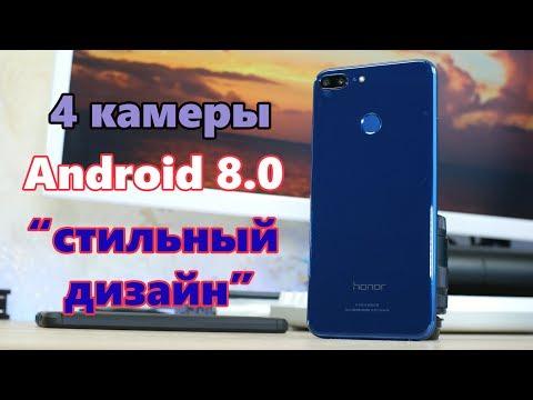 Распаковка Honor 9 lite c Aliexpress за 190$! Крутой смартфон с 4 камерами.