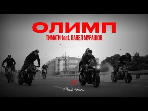 Тимати feat. Павел Мурашов Олимп pop music videos 2016