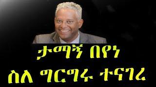 Ethiopia :   አርቲስት ታማኝ በየነ ስለ ግርግሩ ተናገረ