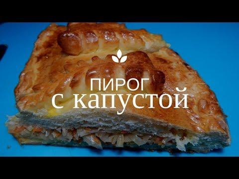 Пирог с капустой. Рецепт пирога с капустой.