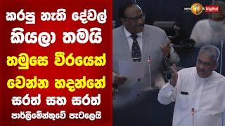 Sarath Weerasekara and Fonseka clash in Parliament