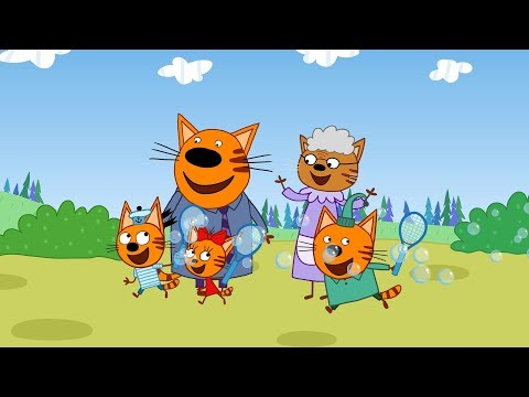 Три кота - Тихий час - 67 серия