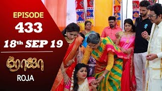ROJA Serial | Episode 433 | 18th Sep 2019 | Priyanka | SibbuSuryan | SunTV Serial |Saregama TVShows