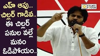 Pawan Kalyan Unseen Anger on Fan Disturbing his Speech @Janasena party Review Meeting