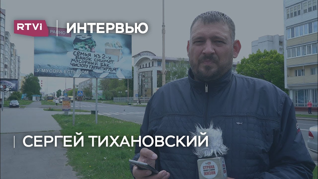 Сергей Тихановский — главный оппонент Лукашенко // Интервью
