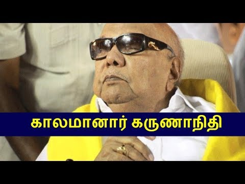karunanidhi passed away|live news tamil|latest news