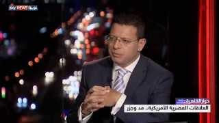 العلاقات المصرية الأميركية.. مد وجزر