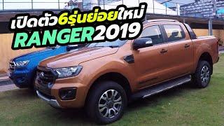 เปิดตัว - ราคา 2019 Ford Ranger 6 รุ่นใหม่ Wildtrak XLT XL XL+ หน้าปัดมาตรวัดแสดงผลภาษาไทย 5 รุ่นบน
