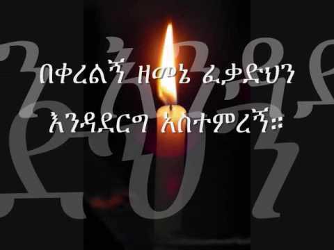 ፈቃዲህን እንዳደርግ ተስፋዬ ጋቢሶ Tesfaye Gabisso Fekadehin