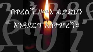 Tesfaye Gabisso Fekadehin Endaderg - AmlekoTube.com