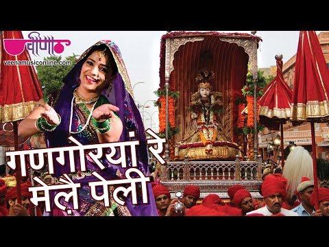 Gangorya Re Mele Peli | Rajasthani Gangaur Songs | Gangaur Festival...