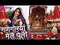 Download Gangorya Re Mele Peli   Rajasthani Gangaur Songs   Gangaur Festival s MP3 song and Music Video